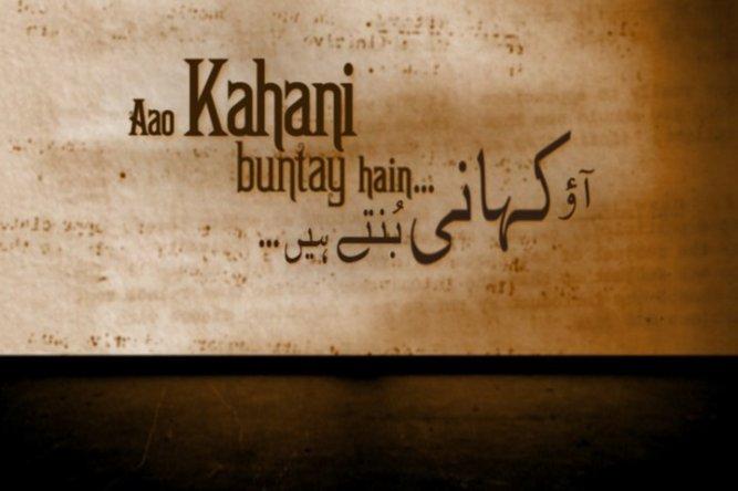 Aao Kahani