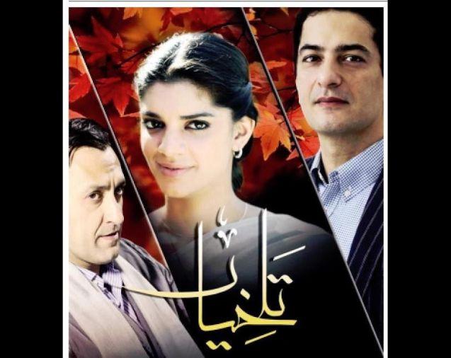 talkhyan poster