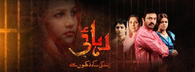 rehaii poster