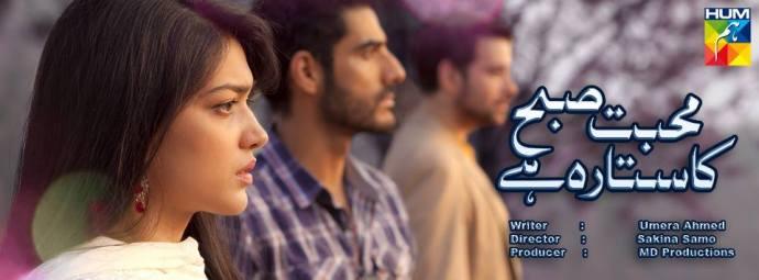 Muhabbat Subh Ka Sitara Hai ~ Episode 5 Review – Desi Rants N Raves