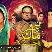 Gar Maan Reh Jaye ~ Episodes 8-16 Review