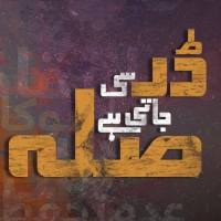 Dar Si Jati Hai Sila ~ Episodes 11-15 Review