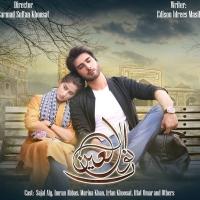 Noor Ul Ain ~ Episode 1 Review